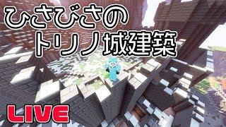 【SAVACRAFT】ニュートリノ城建築その4🏰 うえまさのマイクラ実況
