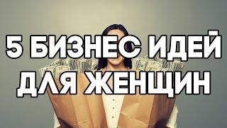 видео Домашний бизнес для женщин: идеи и советы