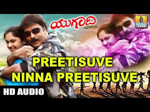 Preetisuve Ninna Preetisuve - Ugadi - Kannada Album