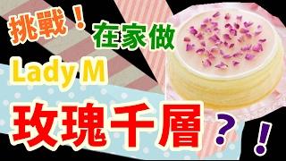 [情人節特別計劃]挑戰.Lady M 玫瑰千層蛋糕.在家做?[Happy Valentine] Cooking challenge.Lady M Rose mille crepe| Carman TV