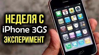 Неделя с iPhone 3GS - Эксперимент! Можно ли нормально пользоваться в 2019 году?