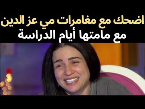 مغامرات مي عز الدين مع مامتها أيام المذاكرة والمدرسة | عياط من كتر الضحك | كانت بتبرشم في البيت