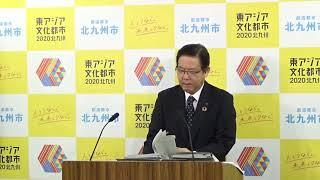 令和2年2月13日市長定例記者会見
