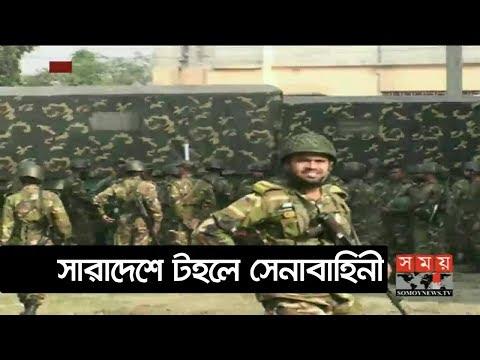 Bangladesh Army | সারাদেশে টহলে সেনাবাহিনী