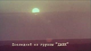 """Последний из группы """"ДЖЕК"""". Полная версия"""