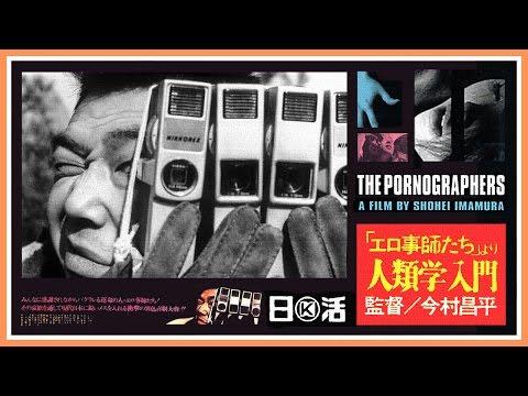 The Pornographers (1966)  Japanese Trailer w/subs - B&W / 3:13 mins