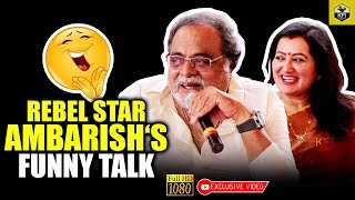 Ambarish Funny Talk In His Son Movie Launch | Rebel Star Ambareesh Latest | Ambareesh Funny Moment