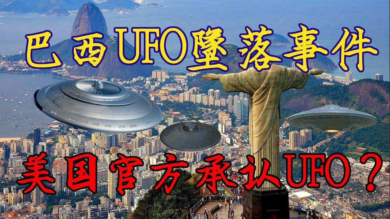 萬人目擊巴西UFO墜落事件 | 史上首次,美國官方承認了UFO!伊朗軍方砲擊UFO視頻猶如星際大戰 | 美國五角大樓首次承認了UFO視頻的真實性 | 巴西UFO墜毀視頻合集 | UFO是不明天氣現象?