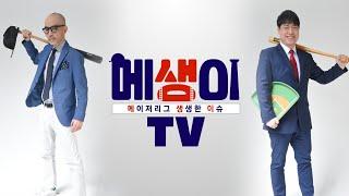 [김형준 . 대니얼 김] 메생이TV LIVE : 류현진 시즌 9승! KBO리그 생생한 이슈 - MBC 스포츠매거진