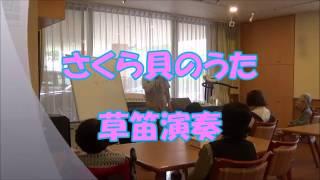 さくら貝の唄 草笛演奏(芝天狗) 和楽久シニアレジデンス長津田
