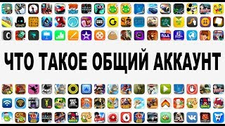 VAW - общий аккаунт AppStore с 5000 приложений