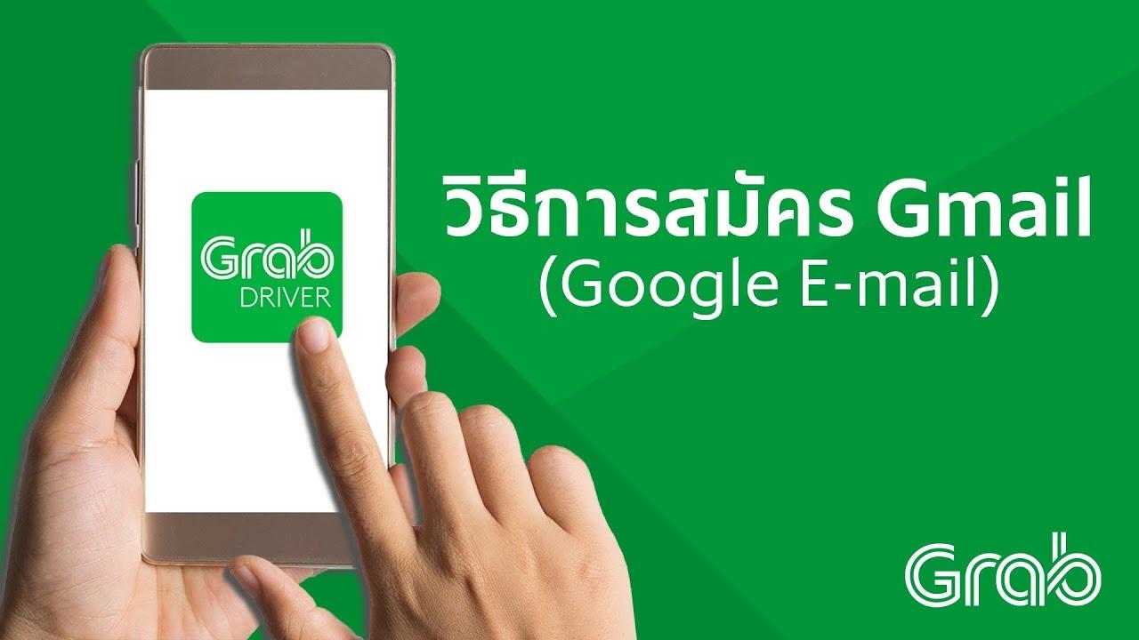 [Grab] วิธีการสมัคร Gmail หรือ Google E-mail