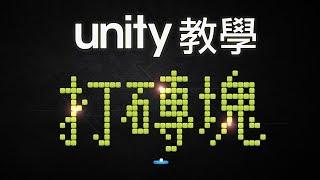 Unity 小遊戲 2D 打磚塊 + 關卡編輯器 新手教學