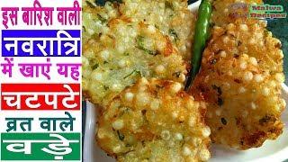 इस बारिश वाली नवरात्री में खाये यह चटपटे व्रतवाले वडे - navratri recipes - navratri vrat fast recipe