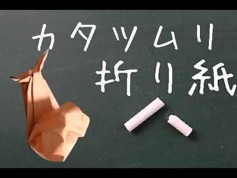 クリスマス 折り紙:折り紙 かたつむり-youtube.com