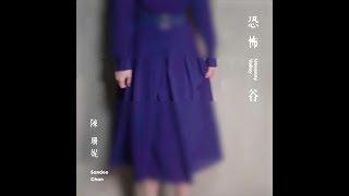 陳珊妮 Sandee Chan - 恐怖谷 Uncanny Valley (Official Music Video)