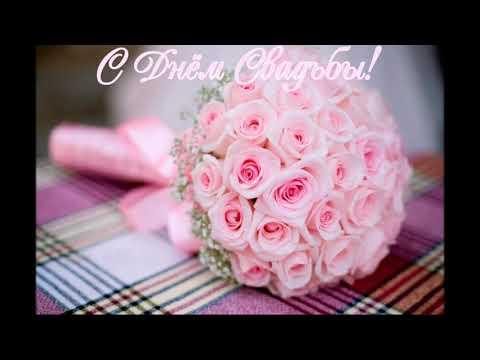 видео открытка Поздравляю с днем свадьбы!