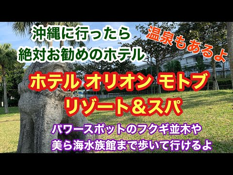【沖縄旅行:ホテル】沖縄では珍しく温泉があるホテル* ホテル オリオン モトブ リゾート&スパ*に宿泊したよ。。。の巻(2020/01/21〜2020/01/22)