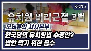 """[오태훈의 시사본부] 임재훈 """"한국당의 유치원법 수정안? 법안 막기 위한 꼼수"""""""