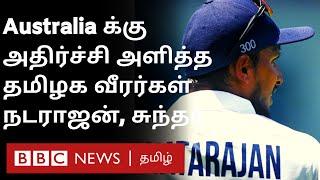 தலா 3 விக்கெட்; தொடரும் Natarajan,Washington Sundar இன் அதிரடி பந்துவீச்சு | Ind Vs Aus Test