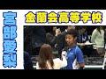 春高バレー2015 優勝☆金蘭会 の動画、YouTube動画。