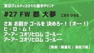 27郡大夢 東京ヴェルディ2016選手チャント 郡大夢 検索動画 4
