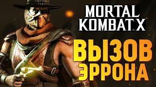 Mortal Kombat X -  Испытание Эррона Блэка (ios)