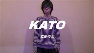 神宿の「KMYD」を替え歌して、 私加藤秀之の自己紹介ソング「KATO」を作...