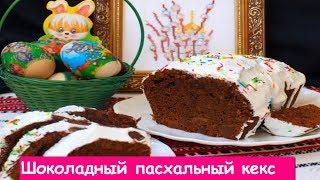 Шоколадный Пасхальный Кекс - Очень Вкусный