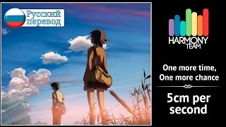 [5cm per second RUS cover] Kari – One More Time, One More Chance [Harmony Team]