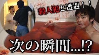 【ドッキリ】殺人犯と遭遇したらドッキリで火事場の馬鹿力が出たwwww thumbnail