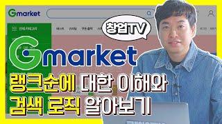 [창업TV] G마켓 정렬순에 대한 이해와 검색로직 알아…