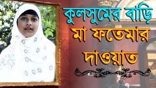 Minara Parveen - Kulsumer Dawater Khana || কূলসুমের বাড়িতে মা ফাতেমার দাওয়াত || Bangla Gojol 2019
