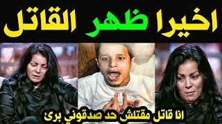 حل لغز مقتـ ـل ابنة الفنانة ليلى غفران بعد سنوات من اعـدام محمود العيسوي قـاتل ابنتها ؟؟