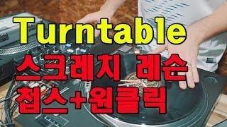 DUS DJ STUDIO 힙합DJ 턴테이블 스크레치 강…