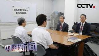 [中国新闻] 媒体焦点:经贸摩擦令日韩关系陷入冰点 美媒:互不信任令日韩陷入对抗   CCTV中文国际
