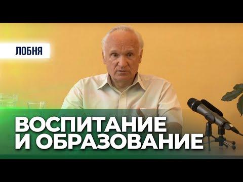 """Лекция А. И. Осипова """"Воспитание и образование"""" (27 мая 2014 г.)"""