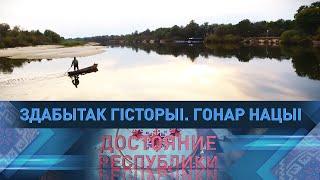 Историческое богатство, чудесная природа и невероятная архитектура Беларуси. Достояние республики