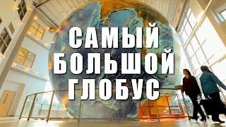 "Самый большой глобус в мире. The ""Eartha"" globe"