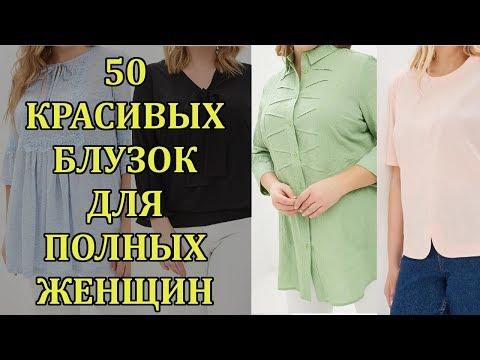 50 Блузок Для ПОЛНЫХ Женщин 2019. Красивые Блузки Которые Скрывают Недостатки