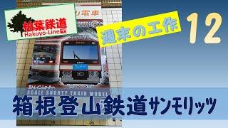【鉄道模型:Nゲージ】週末の工作 Vol.12_箱根登山鉄道サンモリッツ_Bトレ開封