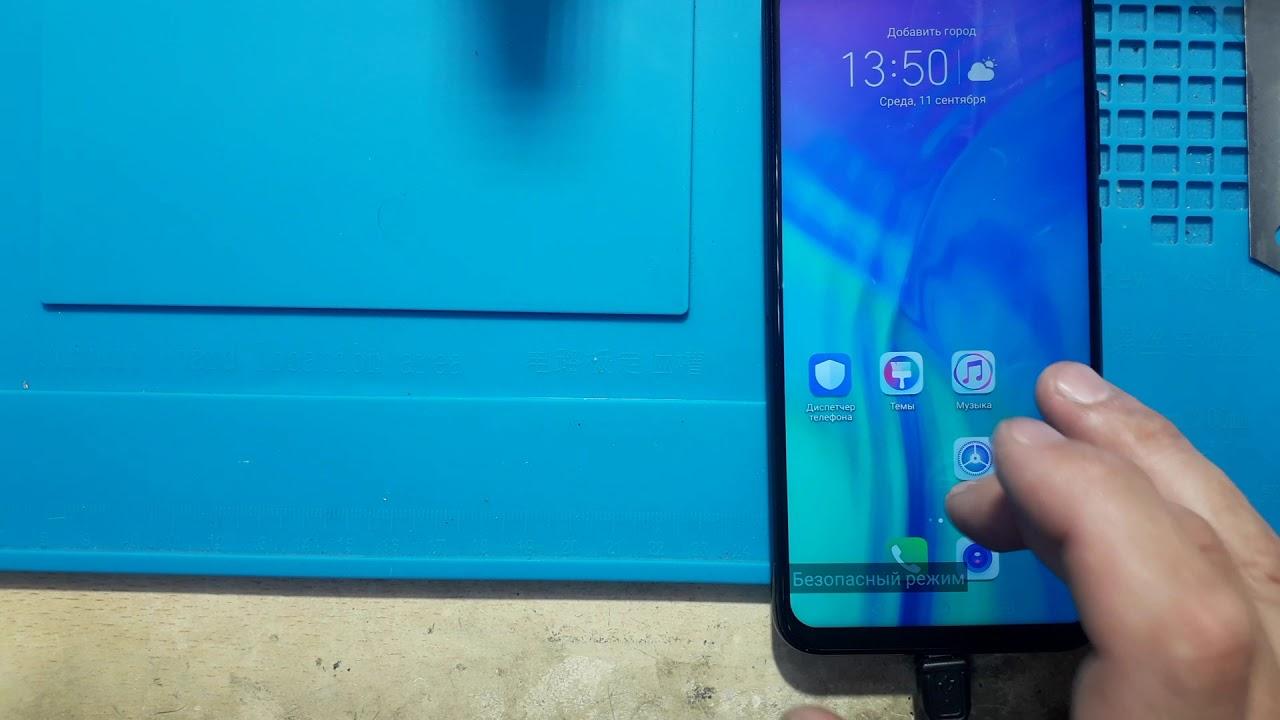 Honor 10i 128GB HRY-LX1T Андроид 9  EMUI 9.1.0 Сброс аккаунта Google ( FRP ) без ПК