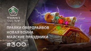 ТАНКИ ОНЛАЙН Видеоблог №300