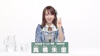 AKB48 49thシングル 選抜総選挙 アピールコメント AKB48 チーム4所属 高...