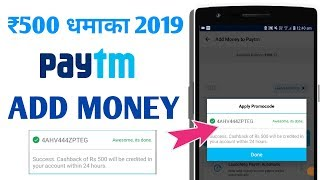 PAYTM के हर एकाउंट पर पाओ ₹500 | Paytm ₹500 Add Money Promo Code | March 2019 New Promo Code Lunch