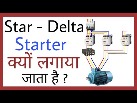 Why use Star Delta Starter in Hindi, Why Three Phase Induction Motor Start in Star Winding in Hindi.