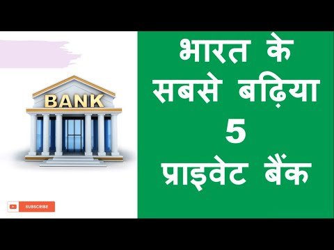 Top 5 Largest Private Banks in India | List of Top 10 Private Banks in India - Hindi 2020