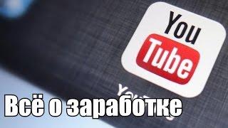Как заработать на своих и чужих видео в ютубе? Панда о заработке на видео в ютуб.