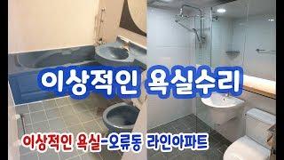 타일 & 욕실리모델링 [구로구 오류동] _BATHROO…