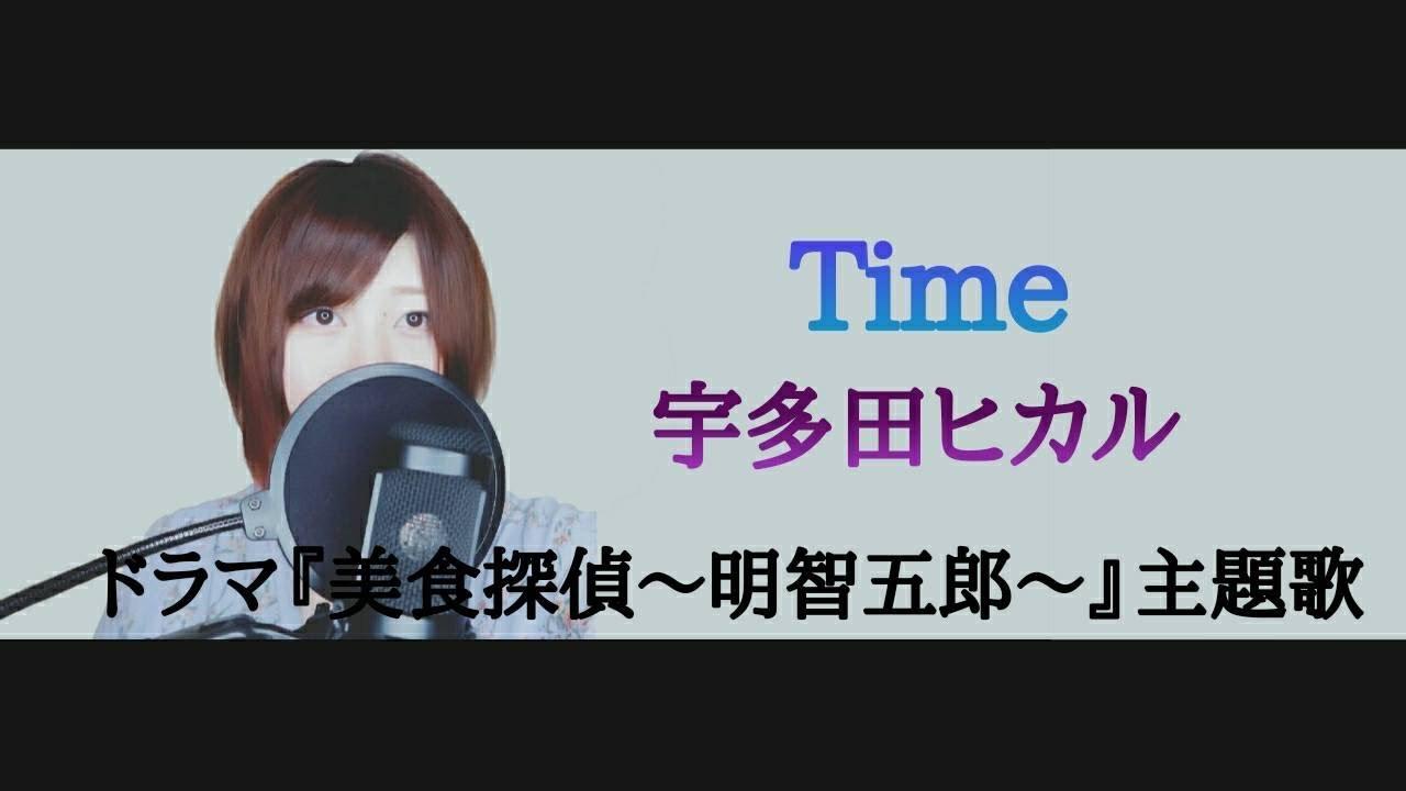 宇多田ヒカル time 歌詞 意味